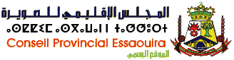 المجلس الإقليمي للصويرة – الموقع الرسمي